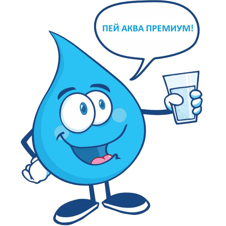Пей Аква Премиум!